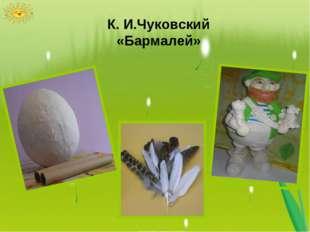 К. И.Чуковский «Бармалей»