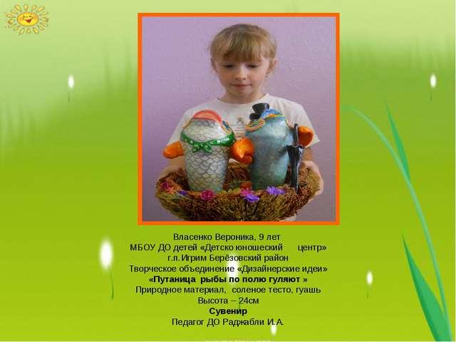 Власенко Вероника, 9 лет МБОУ ДО детей «Детско юношеский центр» г.п.Игрим Бер...