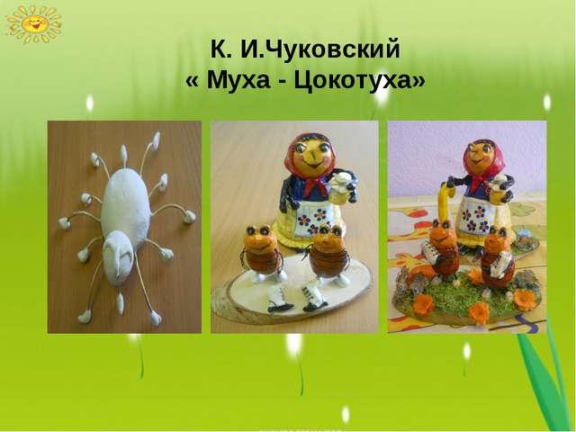 К. И.Чуковский « Муха - Цокотуха»