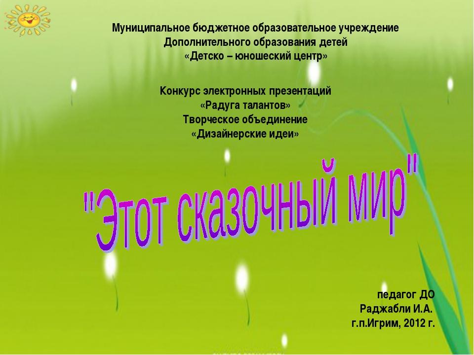 Конкурс электронных презентаций «Радуга талантов» Творческое объединение «Диз...