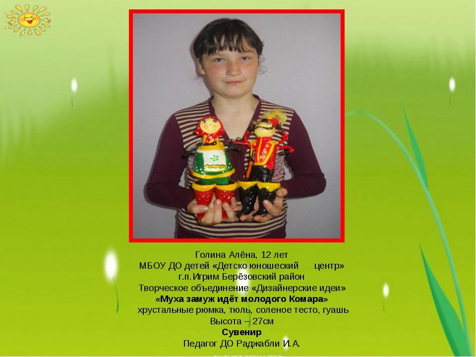 Голина Алёна, 12 лет МБОУ ДО детей «Детско юношеский центр» г.п.Игрим Берёзо...