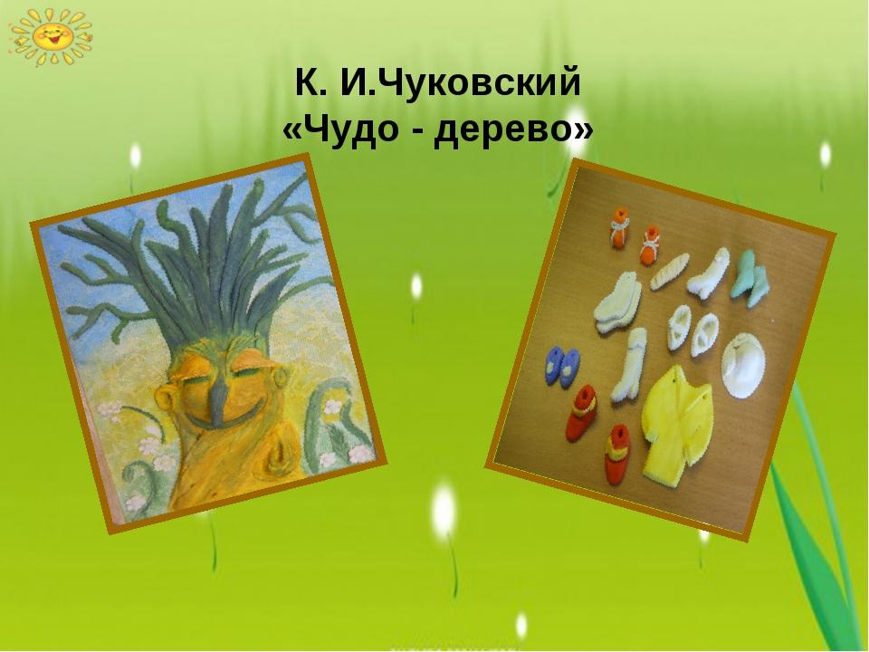 К. И.Чуковский «Чудо - дерево»