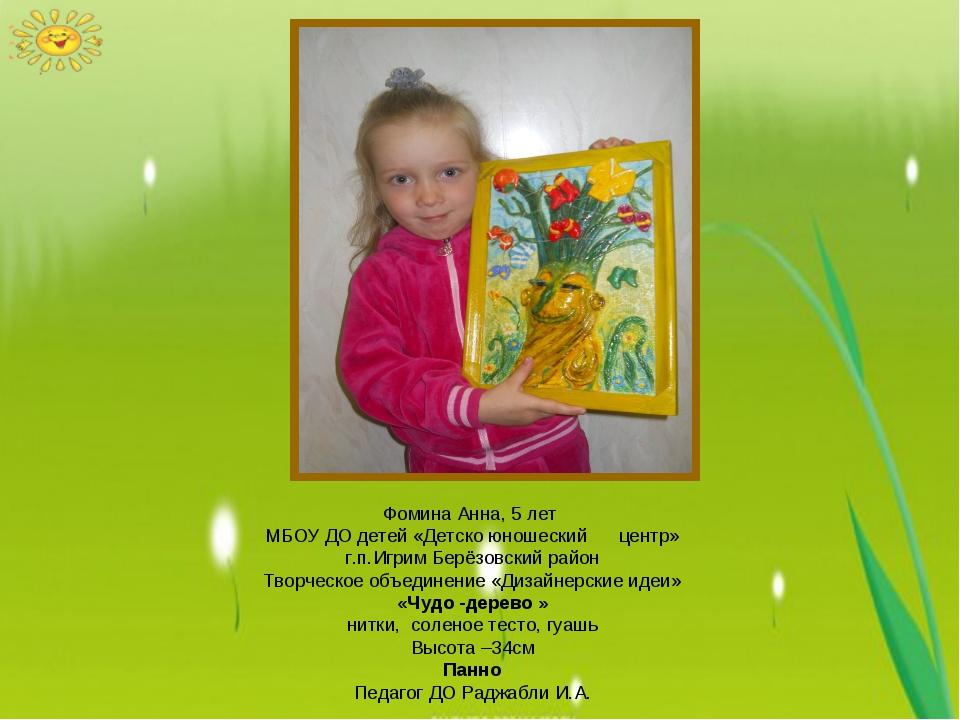 Фомина Анна, 5 лет МБОУ ДО детей «Детско юношеский центр» г.п.Игрим Берёзовск...