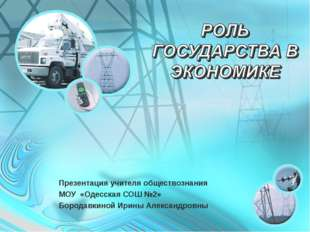Презентация учителя обществознания МОУ «Одесская СОШ №2» Бородавкиной Ирины А
