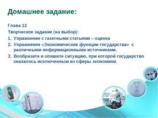 Домашнее задание: Глава 12 Творческое задание (на выбор): Упражнение с газетн