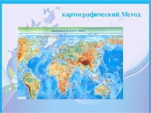 картографический Метод