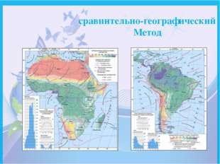 сравнительно-географический Метод