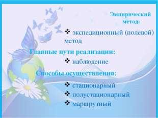Эмпирический метод: экспедиционный (полевой) метод Главные пути реализации: н