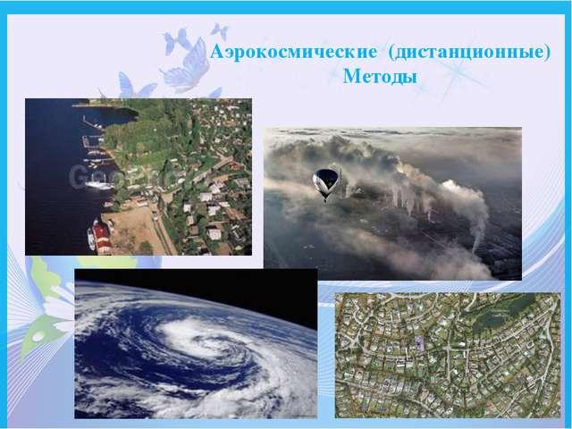 Аэрокосмические (дистанционные) Методы
