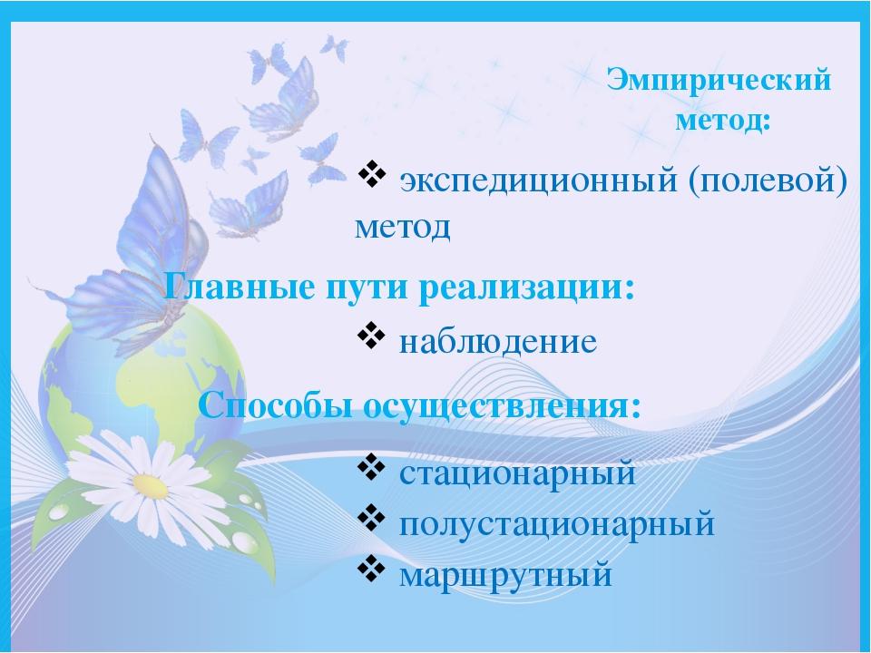 Эмпирический метод: экспедиционный (полевой) метод Главные пути реализации: н...