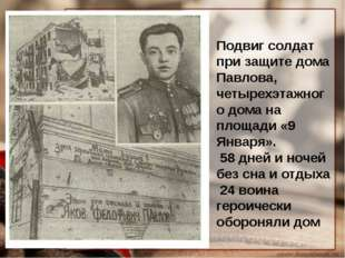 Подвиг солдат при защите дома Павлова, четырехэтажного дома на площади «9 Янв