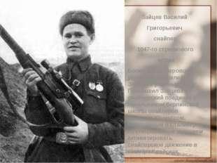 Зайцев Василий Григорьевич снайпер 1047-го стрелкового полка Более 300 гитлер