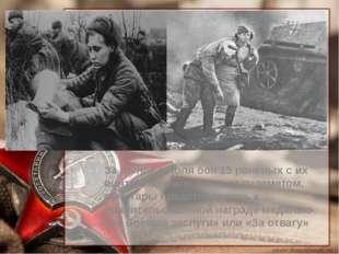 За вынос с поля боя 15 раненых с их винтовками или ручным пулеметом, санитары
