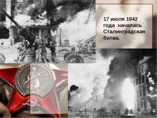 17 июля 1942 года началась Сталинградская битва.