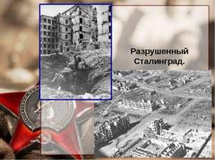 Разрушенный Сталинград.