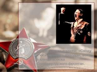 Гитлер своим армиям: «Сходу с юга овладеть городом, взяв в клещи войска Стали