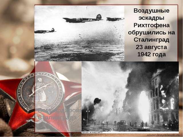 Воздушные эскадры Рихтгофена обрушились на Сталинград 23 августа 1942 года Бо...
