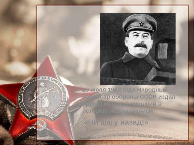 28 июля 1942 года Народный комиссар обороны СССР издал приказ № 227, вошедший...