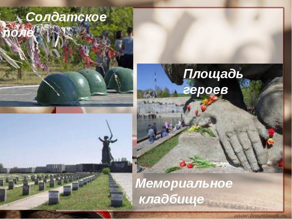 Мемориальное кладбище Площадь героев Мемориальное кладбище Солдатское поле Пл...