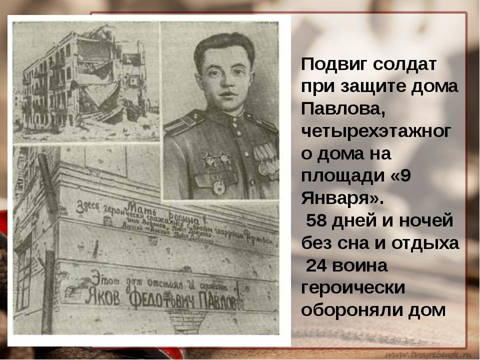 Подвиг солдат при защите дома Павлова, четырехэтажного дома на площади «9 Янв...