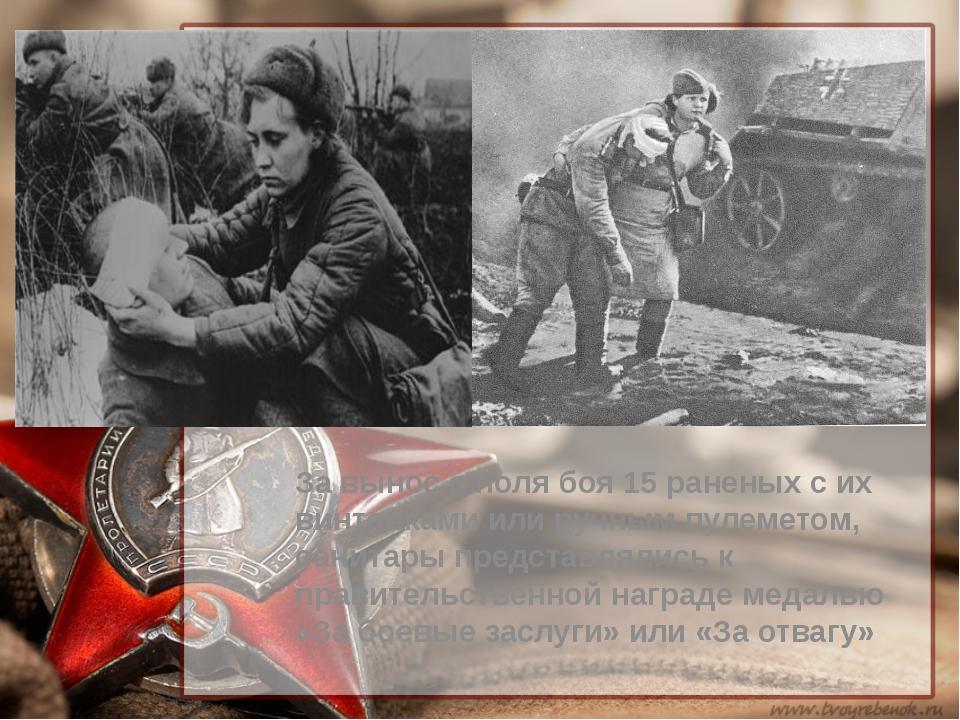 За вынос с поля боя 15 раненых с их винтовками или ручным пулеметом, санитары...