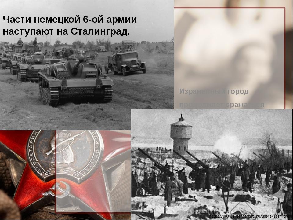 Части немецкой 6-ой армии наступают на Сталинград. Израненный город продолжае...