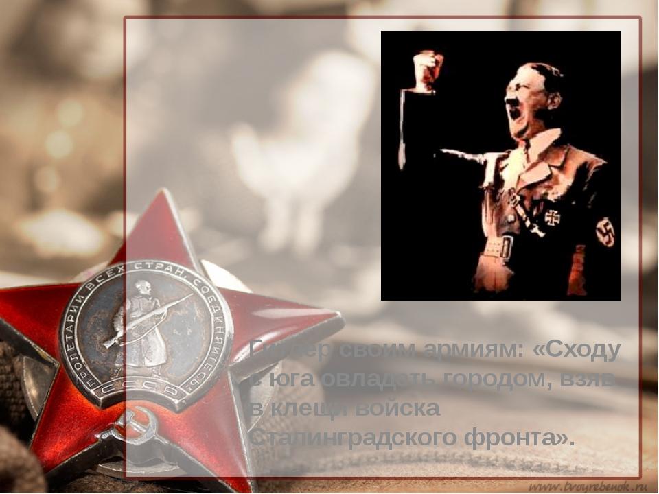 Гитлер своим армиям: «Сходу с юга овладеть городом, взяв в клещи войска Стали...