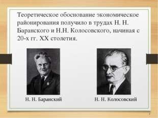 Теоретическое обоснование экономическое районирования получило в трудах Н. Н.