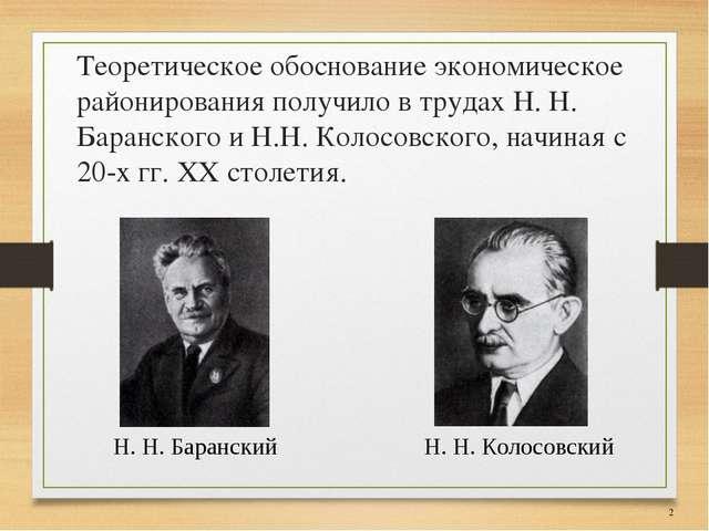 Теоретическое обоснование экономическое районирования получило в трудах Н. Н....