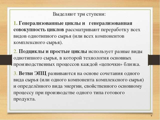 Выделяют три ступени: 1. Генерализованные циклы и генерализованная совокупнос...