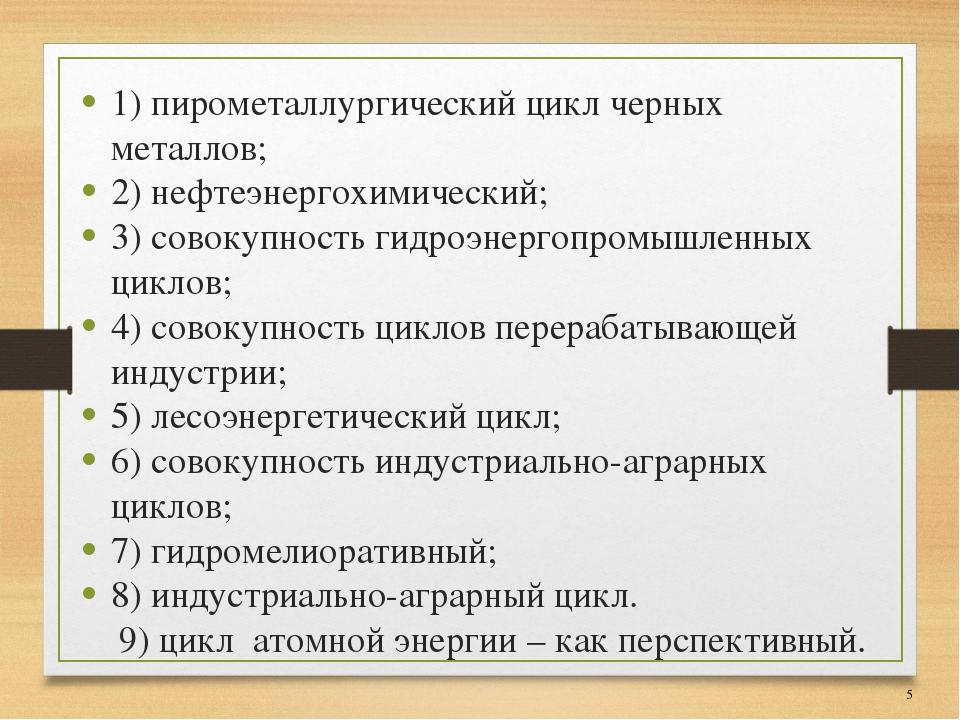 1) пирометаллургический цикл черных металлов; 2) нефтеэнергохимический; 3) со...