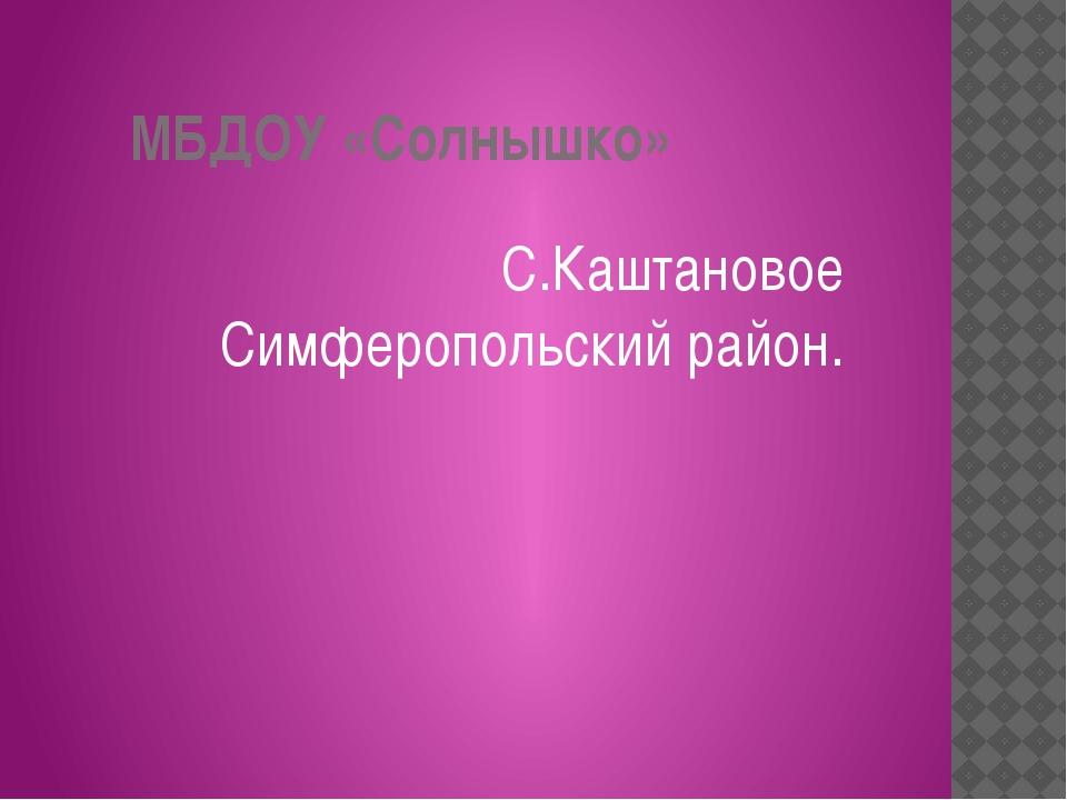 МБДОУ «Солнышко» С.Каштановое Симферопольский район.