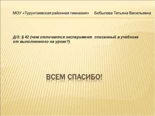 Д/З: § 42 (чем отличается эксперимент описанный в учебнике от выполненного на