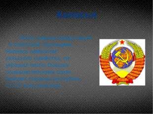 Колосья  Колос широко представлен в советскойгеральдике. Являясьсимволом с