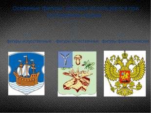 Основные фигуры, которые используются при составлении гербов: фигуры искусств