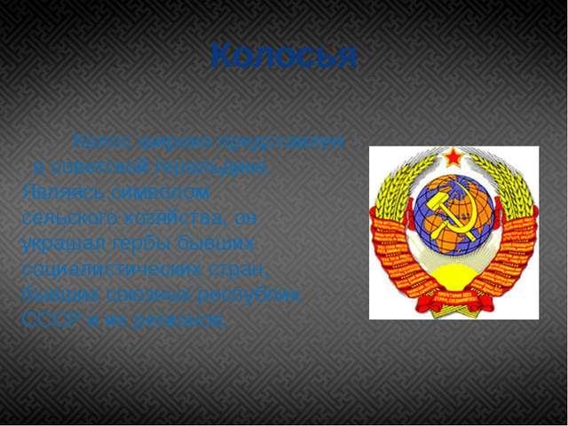 Колосья  Колос широко представлен в советскойгеральдике. Являясьсимволом с...