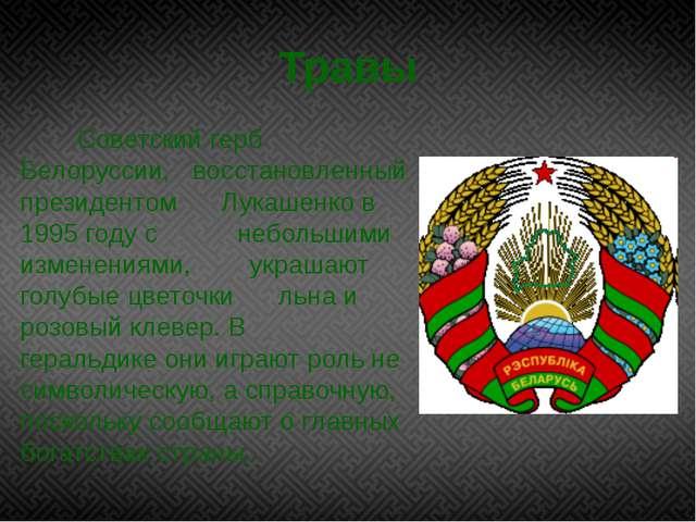 Травы  Советский герб Белоруссии, восстановленный президентом Лукашенко в 19...