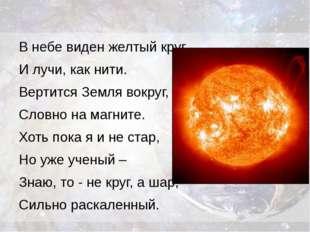 В небе виден желтый круг И лучи, как нити. Вертится Земля вокруг, Словно на м