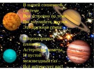 В нашей солнечной системе Все устроено по теме. Вы запомните, друзья, Это дру
