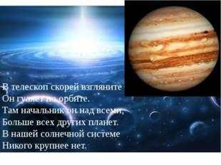 В телескоп скорей взгляните Он гуляет по орбите. Там начальник он над всеми,