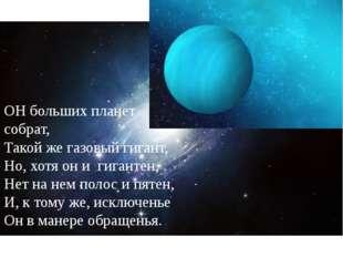 ОН больших планет собрат, Такой же газовый гигант, Но, хотя он и гигантен, Не