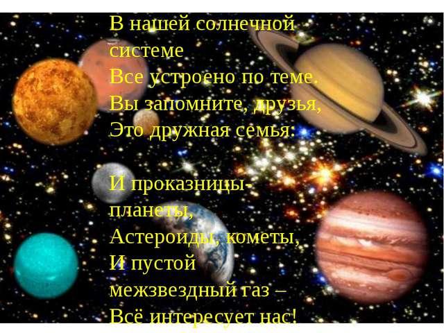 В нашей солнечной системе Все устроено по теме. Вы запомните, друзья, Это дру...