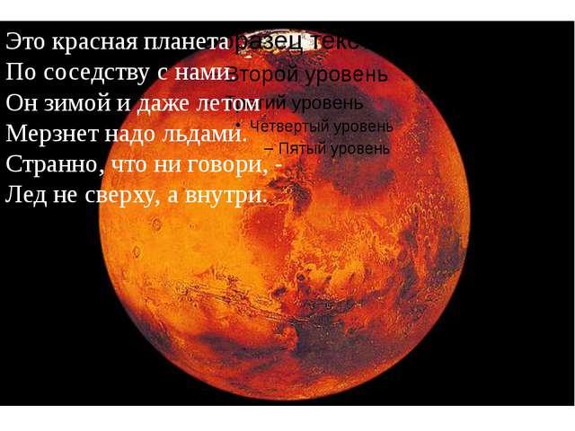 Это красная планета По соседству с нами. Он зимой и даже летом Мерзнет надо л...