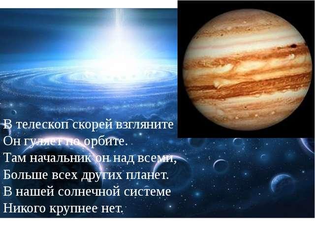 В телескоп скорей взгляните Он гуляет по орбите. Там начальник он над всеми,...