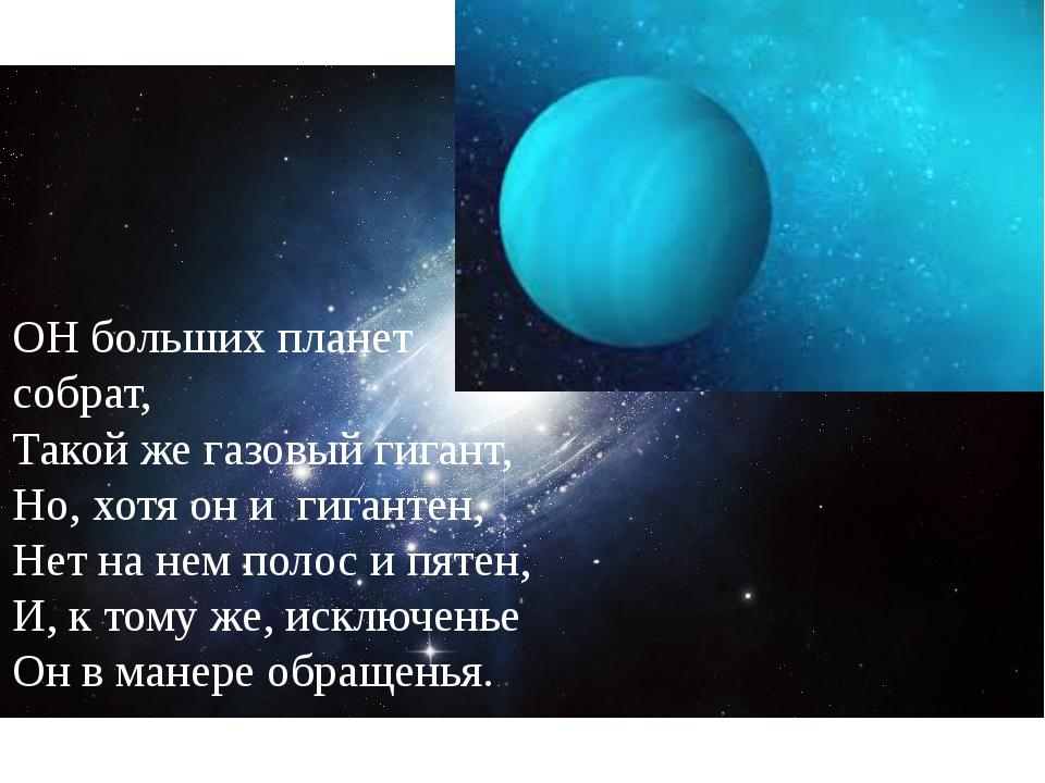 ОН больших планет собрат, Такой же газовый гигант, Но, хотя он и гигантен, Не...