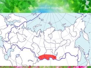 Ареал красноспинной горихвостки