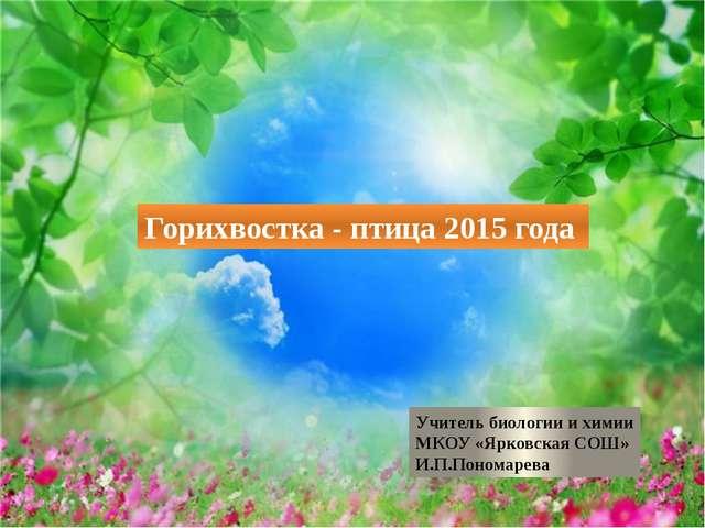 Горихвостка - птица 2015 года Учитель биологии и химии МКОУ «Ярковская СОШ» И...