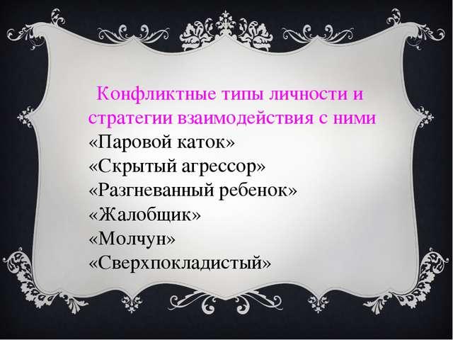 Конфликтные типы личности и стратегии взаимодействия с ними «Паровой каток» «...