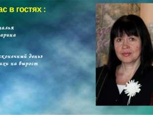 У нас в гостях : Наталья Замарина «Бесконечный день» Стихи на вырост