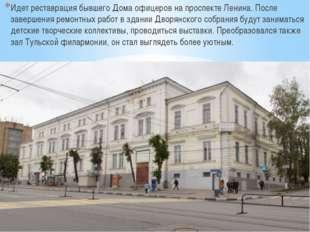 Идет реставрация бывшего Дома офицеров на проспекте Ленина. После завершения